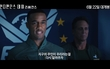 <인디펜던스 데이: 리써전스> 외계인 침공 속보 영상